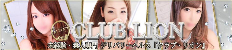 CLUB LION(クラブリオン)(福岡発・近郊/デリヘル)