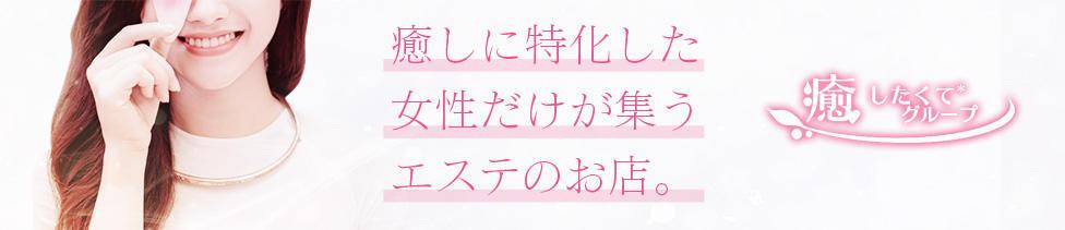 癒したくて西船橋北口店~日本人アロマ性感~(西船橋発・近郊/派遣型アロマ性感)