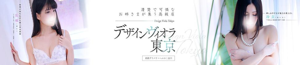 デザインヴィオラ東京(品川発・23区/清楚系素人専門☆高級デリヘル)