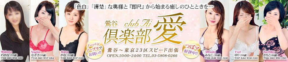 倶楽部愛(鶯谷発・23区/人妻デリヘル)
