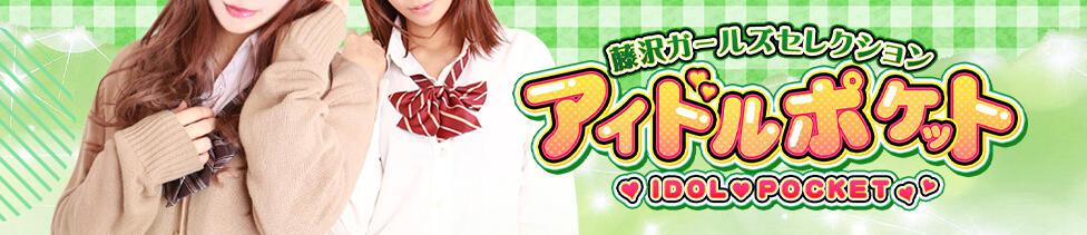 アイドルポケット(藤沢/ピンサロ)