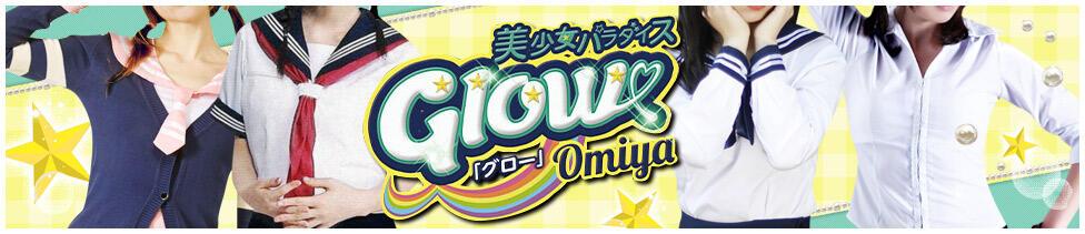 Glow(大宮/ピンサロ)