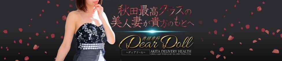 Dear Doll(秋田発・近郊/デリヘル)