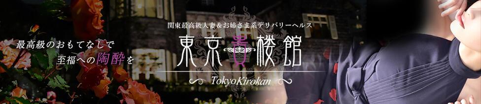 東京貴楼館(品川発・都内全域/高級人妻デリヘル)