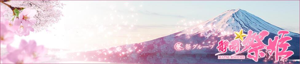静岡☆祭姫(静岡発・近郊/デリヘル)
