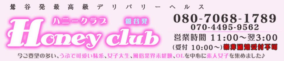 ハニークラブ鶯谷店(鶯谷発・近郊/韓国デリヘル)