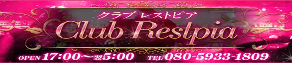 Club Restpia(つくば発・近郊/デリヘル)