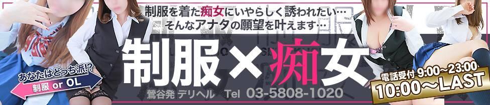 制服×痴女(鶯谷発・23区/制服痴女デリヘル)