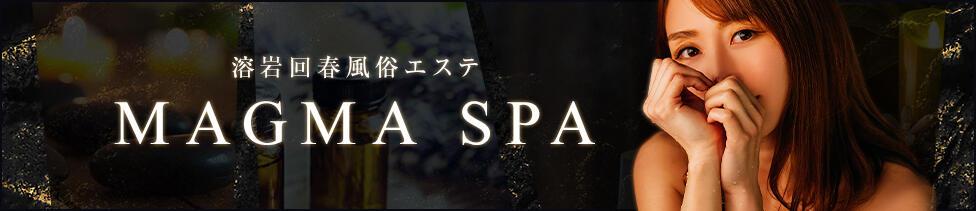 【渋谷】溶岩回春風俗エステ「MAGMA SPA」(渋谷発・近郊/派遣型風俗エステ)
