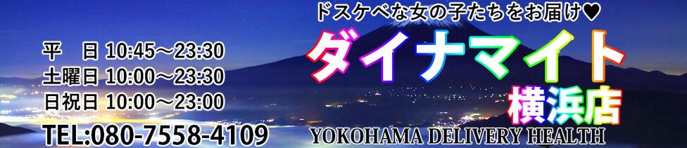 ダイナマイト 横浜店(関内発・近郊/アジアンデリヘル)