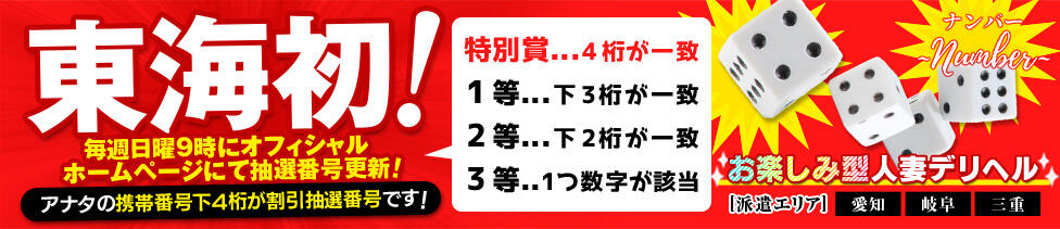 number〜ナンバー〜(名古屋市発・近郊/人妻デリヘル)