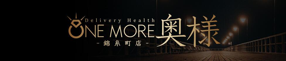 One More 奥様 錦糸町店(錦糸町発・近郊/人妻デリヘル)