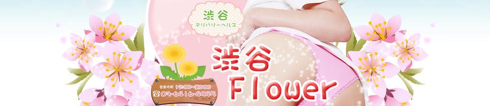 渋谷Flower(渋谷発・近郊/デリヘル)