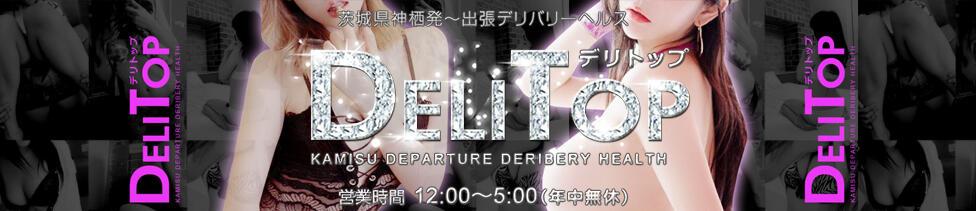 Deli Top(デリトップ)(神栖発・近郊/デリヘル)