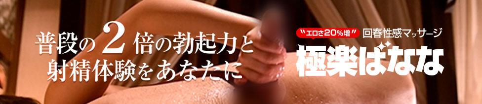 極楽ばなな 福岡店(福岡発・近郊/派遣型回春性感マッサージ)