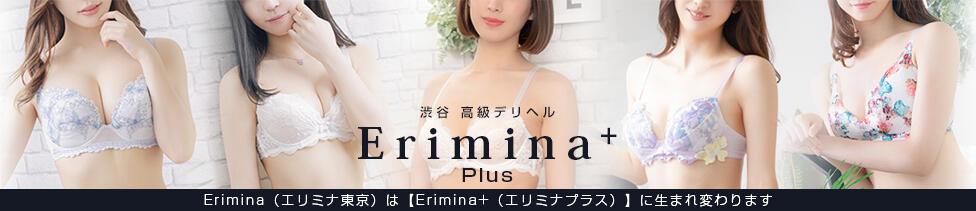 Erimina+(エリミナプラス)(渋谷発・近郊/高級デリヘル)