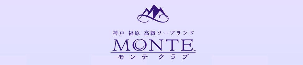 モンテクラブ(福原/ソープランド)