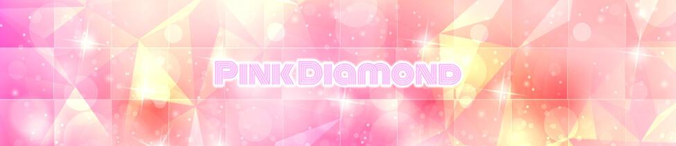 PinkDiamond-ピンクダイヤ-(新宿発・近郊/デリヘル)