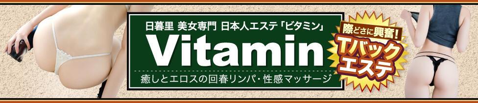 Vitamin〜ビタミン〜(日暮里・西日暮里・鶯谷周辺/日本人性感マッサージ)