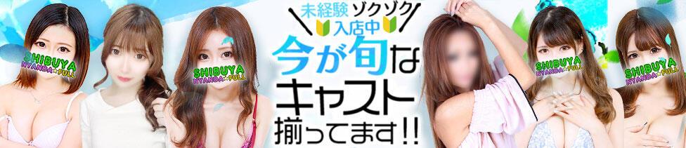 渋谷☆にゃんだ☆Full(渋谷発・近郊/デリヘル)
