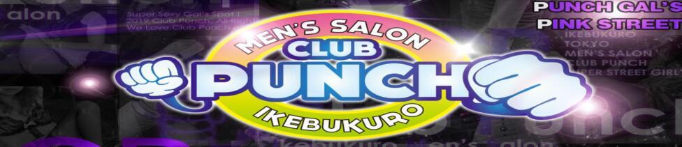 CLUB PUNCH(クラブパンチ)(池袋/ピンサロ)