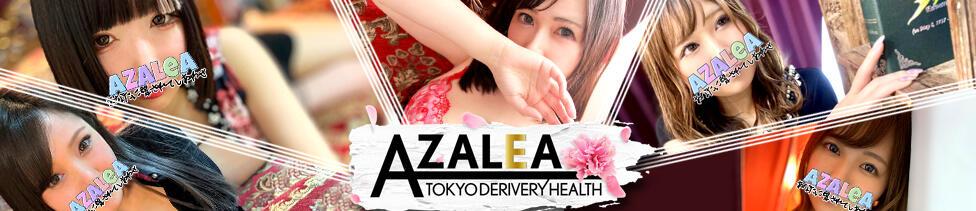 Azalea(アザレア)(五反田、蒲田発・23区、川崎/デリヘル)