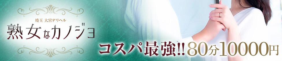 熟女なカノジョ(大宮発・近郊/熟女デリヘル)