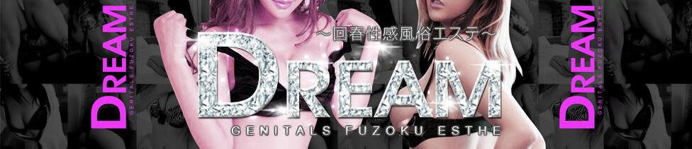 Dream町田店(町田発・近郊/回春性感風俗エステ)