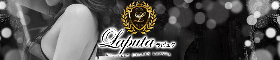 Laputa ラピュタ(町田発・近郊/デリヘル)
