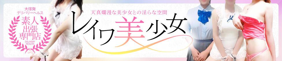 レイワ美少女(大塚発・近郊/デリヘル)