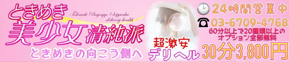 ときめき美少女清純派(池袋発・23区/デリヘル)