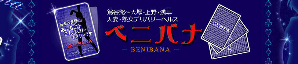 ベニバナ(鶯谷発・都内/人妻系デリヘル)
