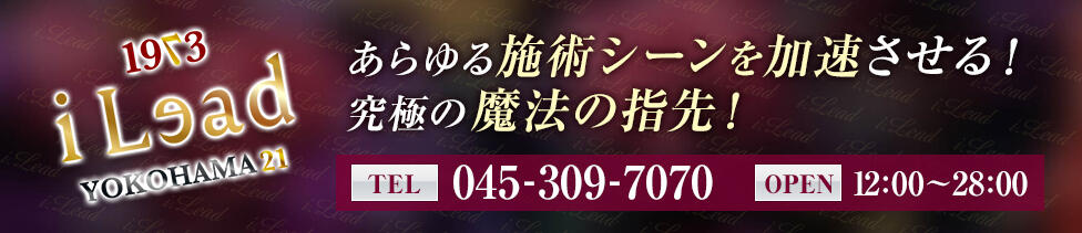 横浜メンズエステ I LEAD(アイリード)(関内・近郊/【非風俗】メンズエステ)