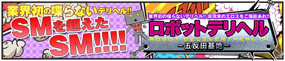 ロボットデリヘル五反田基地(五反田発・近郊/デリヘル)