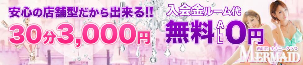 西川口マーメイド(西川口/店舗型オナクラ)