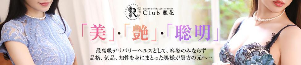 Club 麗花(渋谷発・近郊/高級デリヘル)