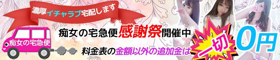 痴女の宅急便(所沢発・近郊/デリヘル)