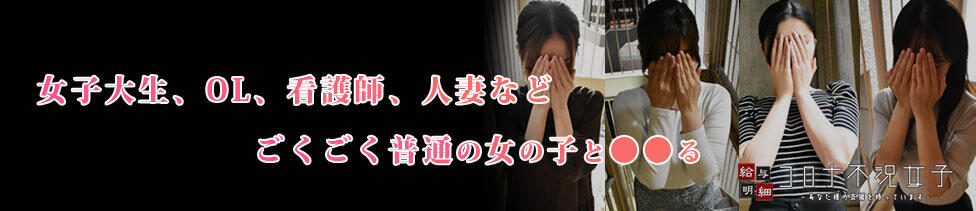 コロナ不況女子(五反田発・近郊/デリヘル)