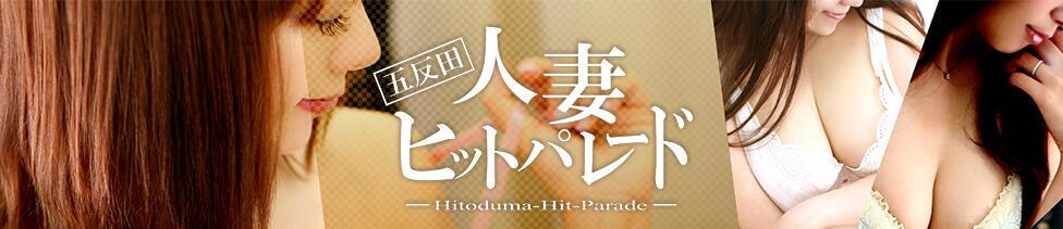 五反田人妻ヒットパレード(五反田発・23区/人妻系ホテヘル&デリヘル)