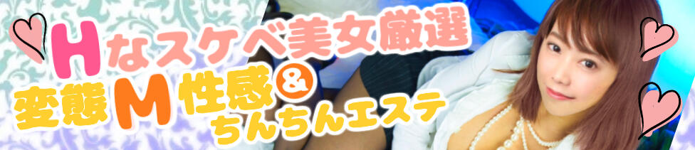 痴女回春デリバリーエステ club M(上野発・23区/派遣型痴女性感&アロマエステ)