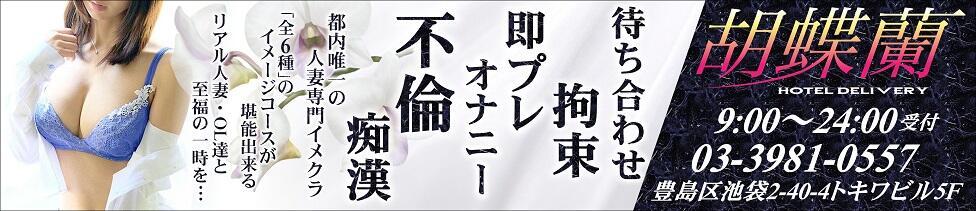 胡蝶蘭(池袋/人妻系ホテヘル)
