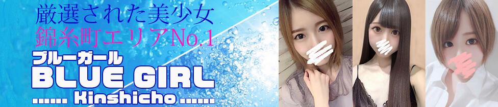BLUE GIRL(錦糸町/ピンサロ)