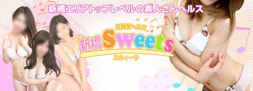 新橋Sweets(スウィーツ)(新橋/ヘルス)