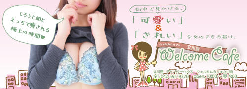 Welcome Cafe(ウェルカムカフェ) 立川店(立川/デリヘル)