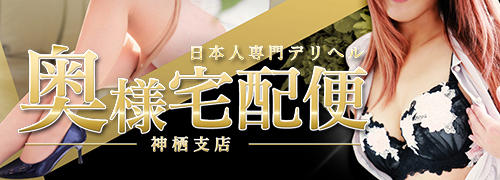 奥様宅配便 神栖支店(神栖/デリヘル)