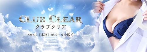 club CLEAR(泉大津/デリヘル)