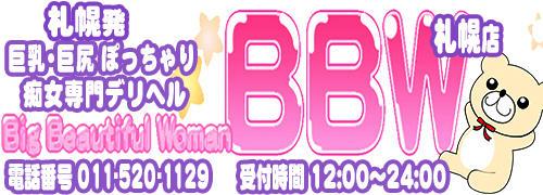 BBW札幌店(すすきの/デリヘル)