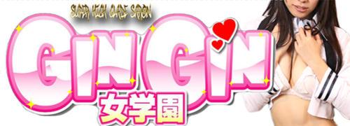 ギンギン女学園(関内/ピンサロ)