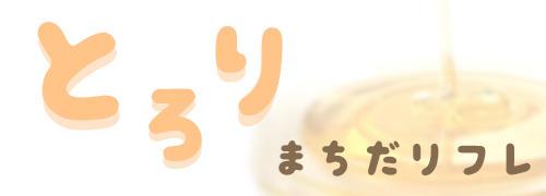 とろり(町田/デリヘル)