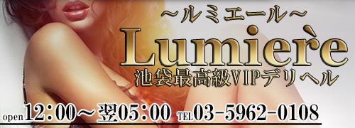 Lumière-ルミエール-(池袋発・近郊/高級デリヘル)